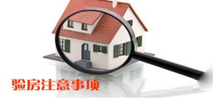 商品房验收收房需要交哪些费用呢