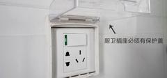 家装水电改造注意事项 9条实用经验