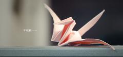 千纸鹤的含义有哪些
