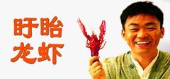龙虾店侵犯肖像权 王宝强索赔200万