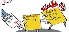 """南昌大学自称南大 中国出现两所""""南大"""""""