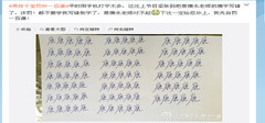 "TFBOYS写错蔡康永的""康""  微博道歉并自罚一百遍"
