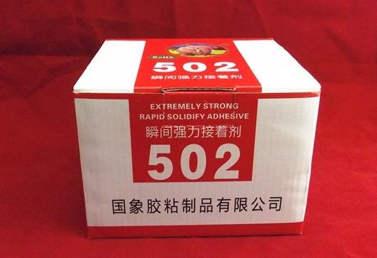 502胶水怎么洗掉