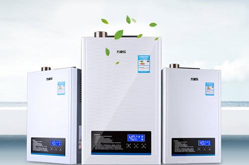 燃气热水器品牌万家乐