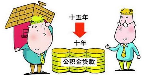 公积金装修贷款流程有哪些