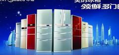 美的冰箱质量,美的冰箱价格