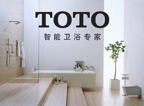 toto卫浴怎么样