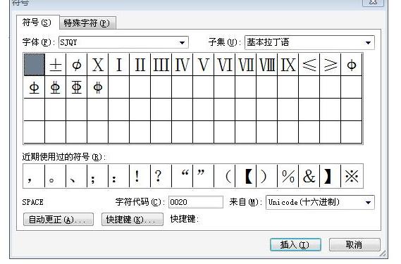 在word中钢筋符号怎么输入