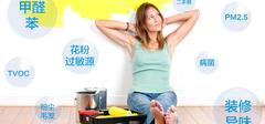 室内装修污染来源及预防措施