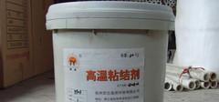 粘合剂的种类有哪些,粘合剂的分类