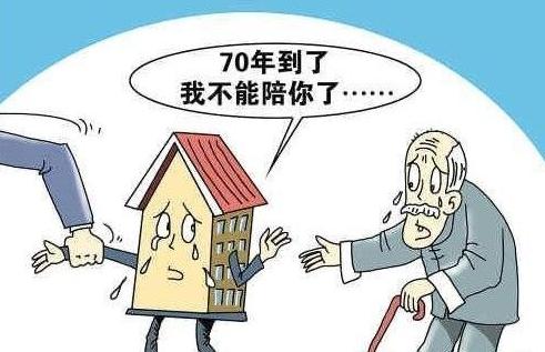 房屋保险介绍