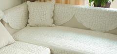 布艺沙发垫的选购技巧以及清洁方式