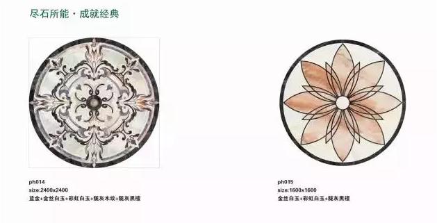大理石拼花装饰图案