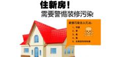 家装去除甲醛有哪些方法?