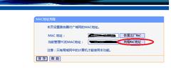 电脑无法上网,可能是MAC地址丢失!