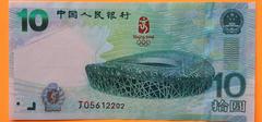 奥运纪念钞最新价格,奥运纪念钞报价!