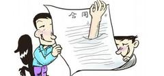签订装修合同,装修合同注意事项须知!