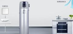 空气能热水器品牌,选购须知!