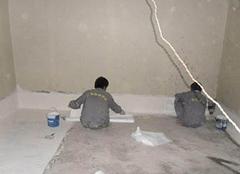 地下室防水施工注意事项