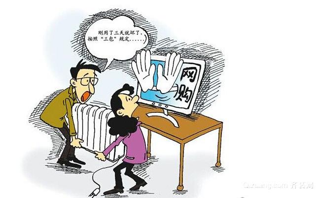 网购漫画图