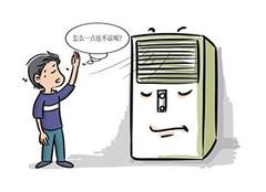 空调制冷效果不好的原因有哪些?
