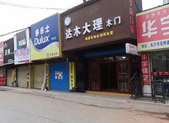 武汉建材市场有哪些?怎样购买优质的建材?