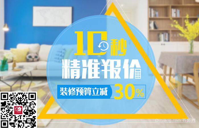 杭州一号家免费装修20天活动