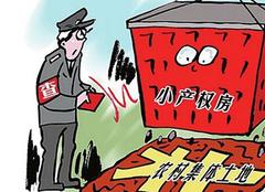 细数2016国家小产权房政策影响