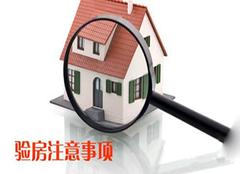 铭记验收房屋注意事项 轻松解决房屋验收难