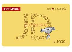 晒出你的国庆出游照 赢取京东购物卡等多重好礼