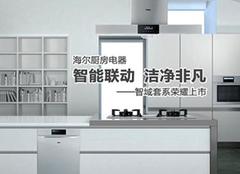 海尔厨房电器好不好 海尔厨房电器优势
