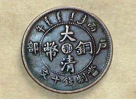 十文大清铜币样式 大清铜币价格介绍