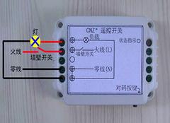 无线遥控开关原理 无线遥控开关价格