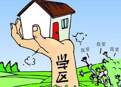 北京学区房如何选购?北京学区房选购攻略