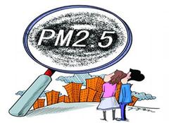 PM2.5的来源介绍 PM2.5的检测标准