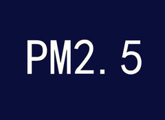 PM2.5的危害有哪些?PM2.5的危害详解