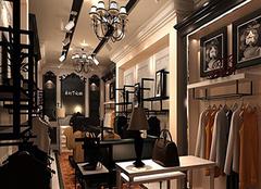 服装店装修设计技巧及注意事项
