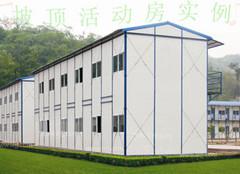 活动房多少钱一平米 活动房材料优点及安装知识介绍