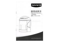 九阳豆浆机说明书 九阳豆浆机使用注意事项