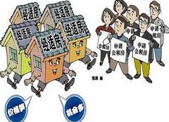 什么是经济适用房 经济适用房买卖注意事项
