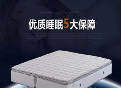 金海马床垫怎么样?金海马床垫款式介绍