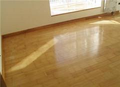 竹地板清洁与保养小常识
