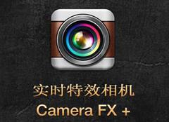 最火的特效相机软件 总有一款适合你