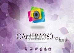 相机360软件功能的具体介绍