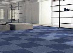 pvc地毯品牌—五大国外pvc地毯品牌的推荐