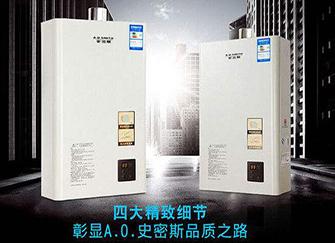 史密斯电热水器价格和移机步骤详解