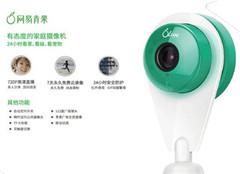 网易青果智能摄像机 将危险一网打尽