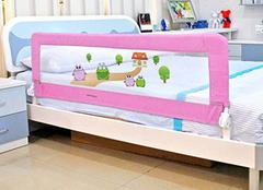 儿童床护栏选择看这里 孩子安全成长全靠它