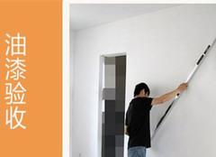 油漆验收注意事项及验收要点详解