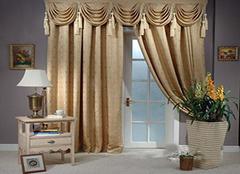分析遮光窗帘的优缺点 助你选购无烦恼!